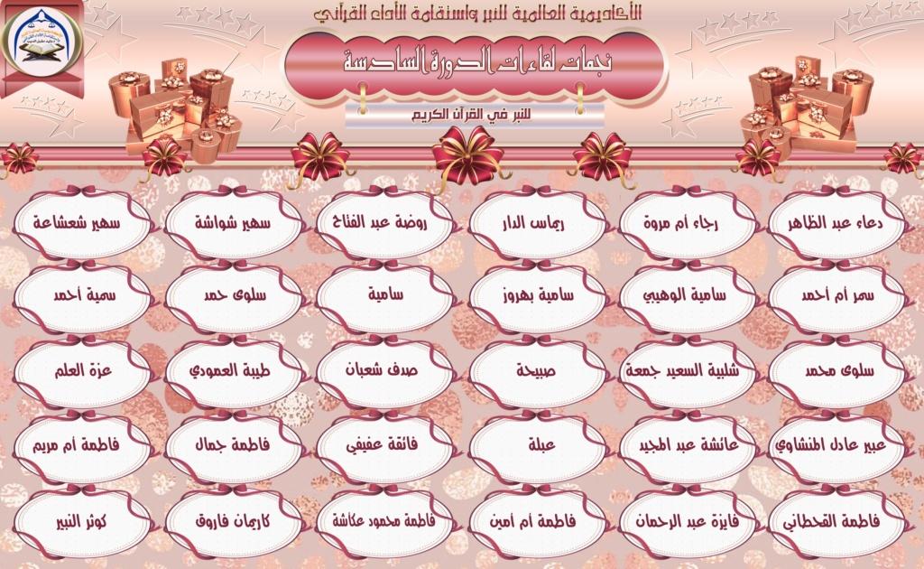 تكريم لجان وطالبات الدورة السادسة للنبر واستقامة الأداء القرآني 215