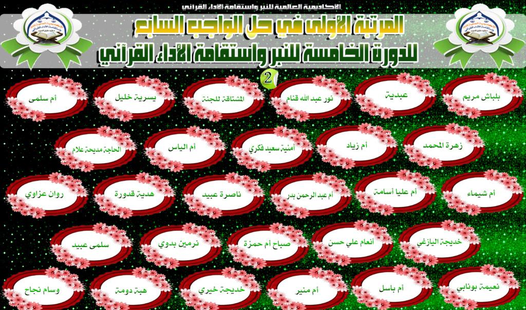 الواجب السابع / الدورة الخامسة - صفحة 5 2aaooo13