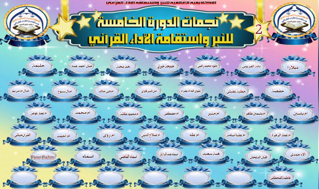تكريم لجان وطالبات الدورة الخامسة للنبر واستقامة الأداء القرآني 2ayao_10