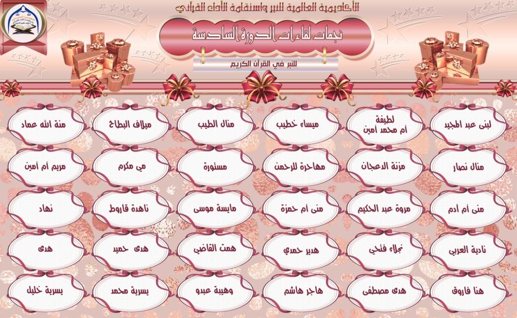 تكريم لجان وطالبات الدورة السادسة للنبر واستقامة الأداء القرآني 313