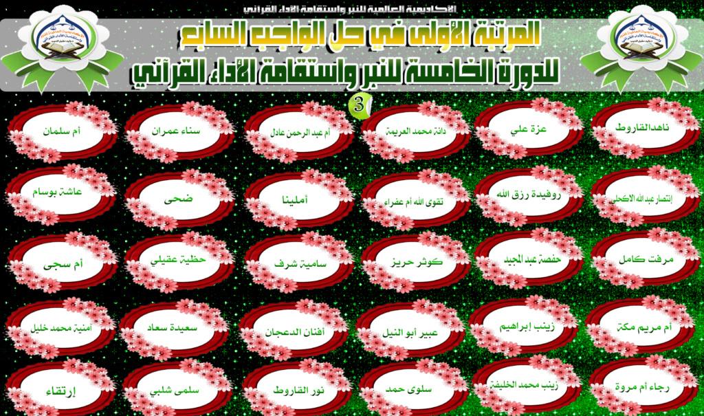 الواجب السابع / الدورة الخامسة - صفحة 5 3aaooo10