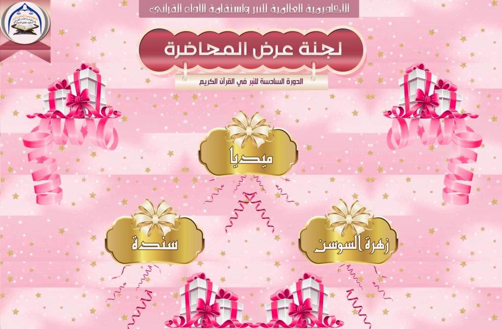 تكريم لجان وطالبات الدورة السادسة للنبر واستقامة الأداء القرآني _ayo10