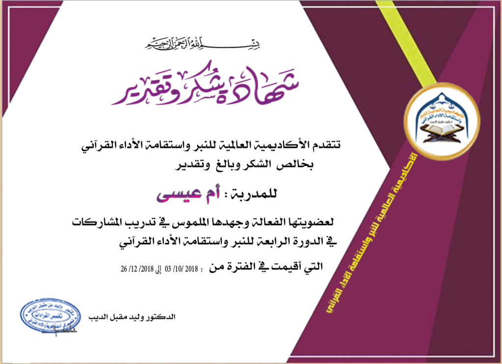 شهادات تكريم المدربات للدورة الرابعة للنبر واستقامة الأداء القرآني A-oo13