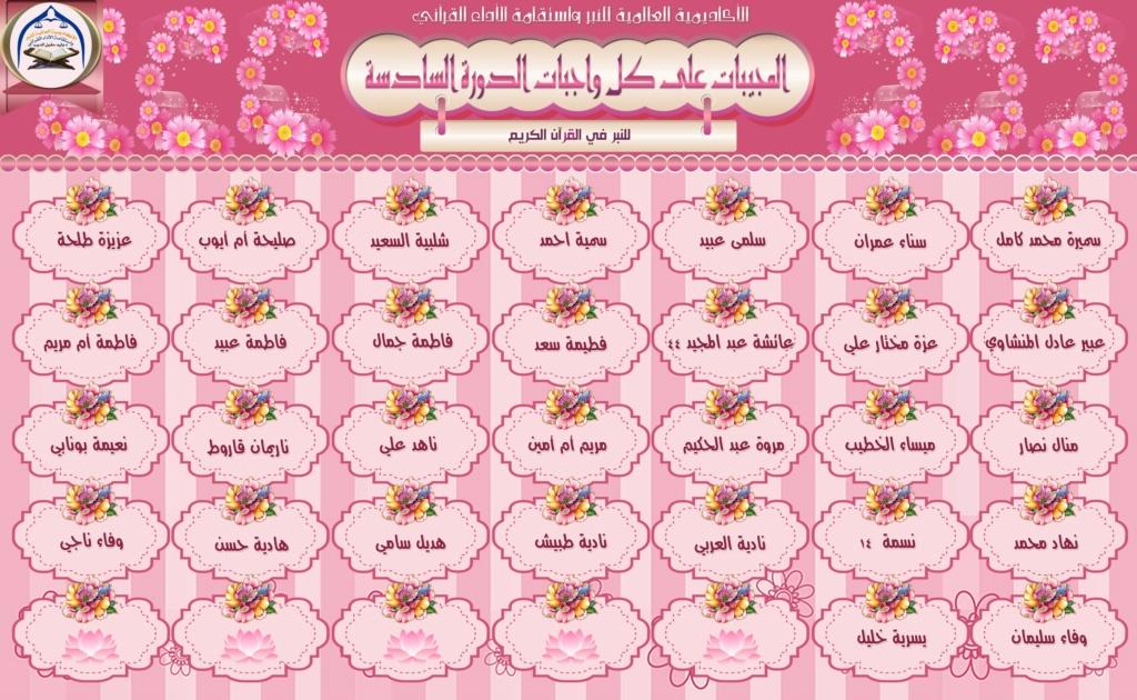 تكريم لجان وطالبات الدورة السادسة للنبر واستقامة الأداء القرآني A212