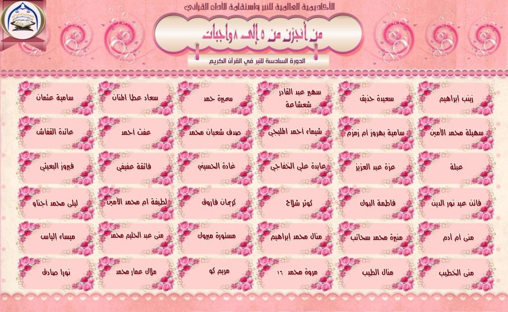 تكريم لجان وطالبات الدورة السادسة للنبر واستقامة الأداء القرآني A213