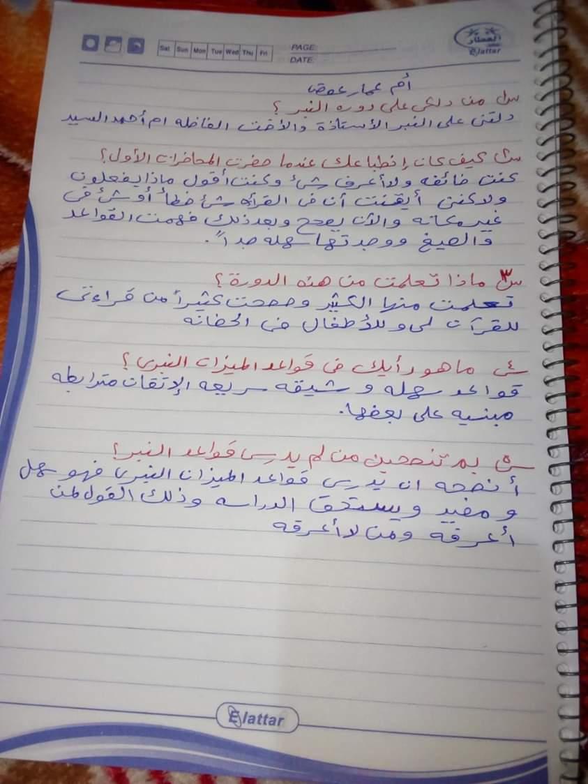 الواجب التاسع / الدورة الخامسة A_a_i13