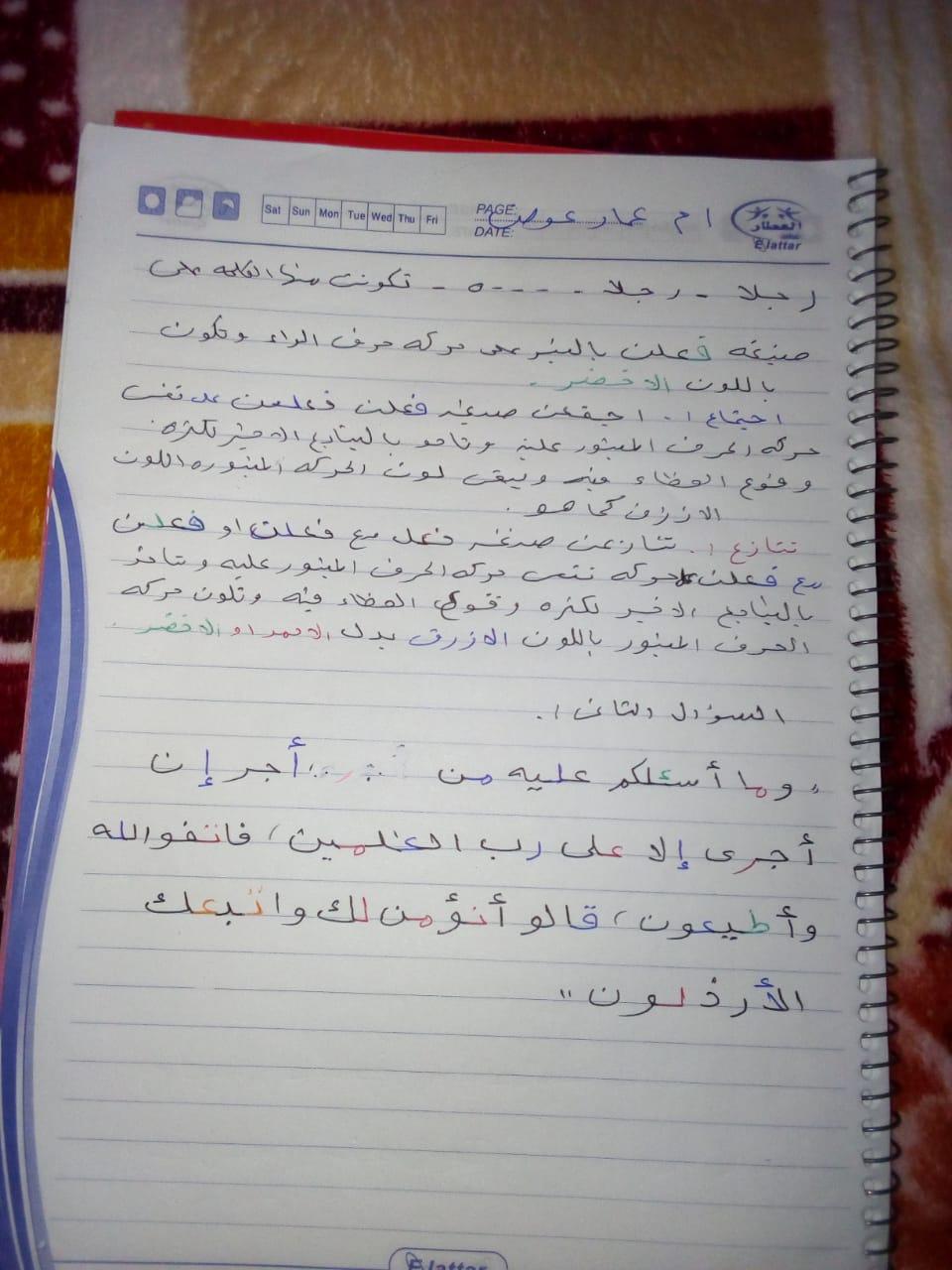 الواجب السابع / الدورة الخامسة A_a_i218