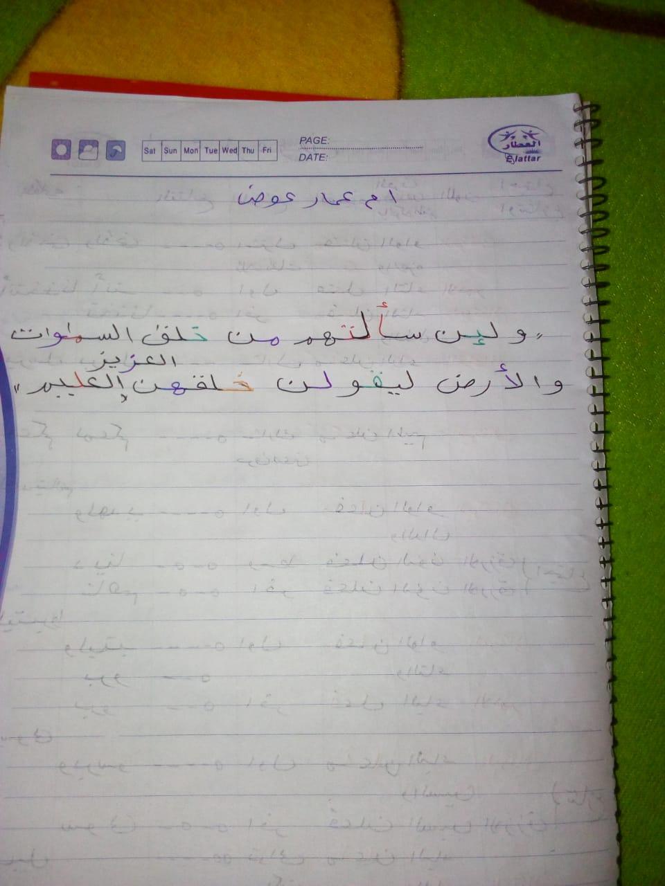 الواجب الثامن / الدورة الخامسة - صفحة 2 A_a_i410