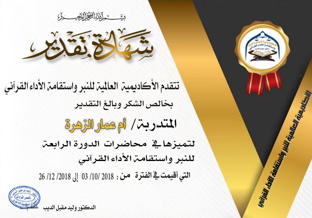شهادات تكريم المتميزات في محاضرات الدورة الرابعة للنبر واستقامة الأداء القرآني A_a_o10