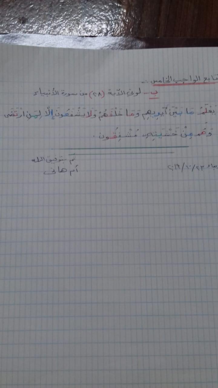 الواجب الخامس/ الدورة السادسة A_ao221