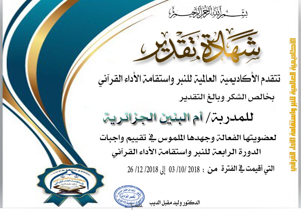 شهادات تكريم لجنة تصحيح واجبات الدورة الرابعة للنبر واستقامة الأداء القرآني A_aoao12