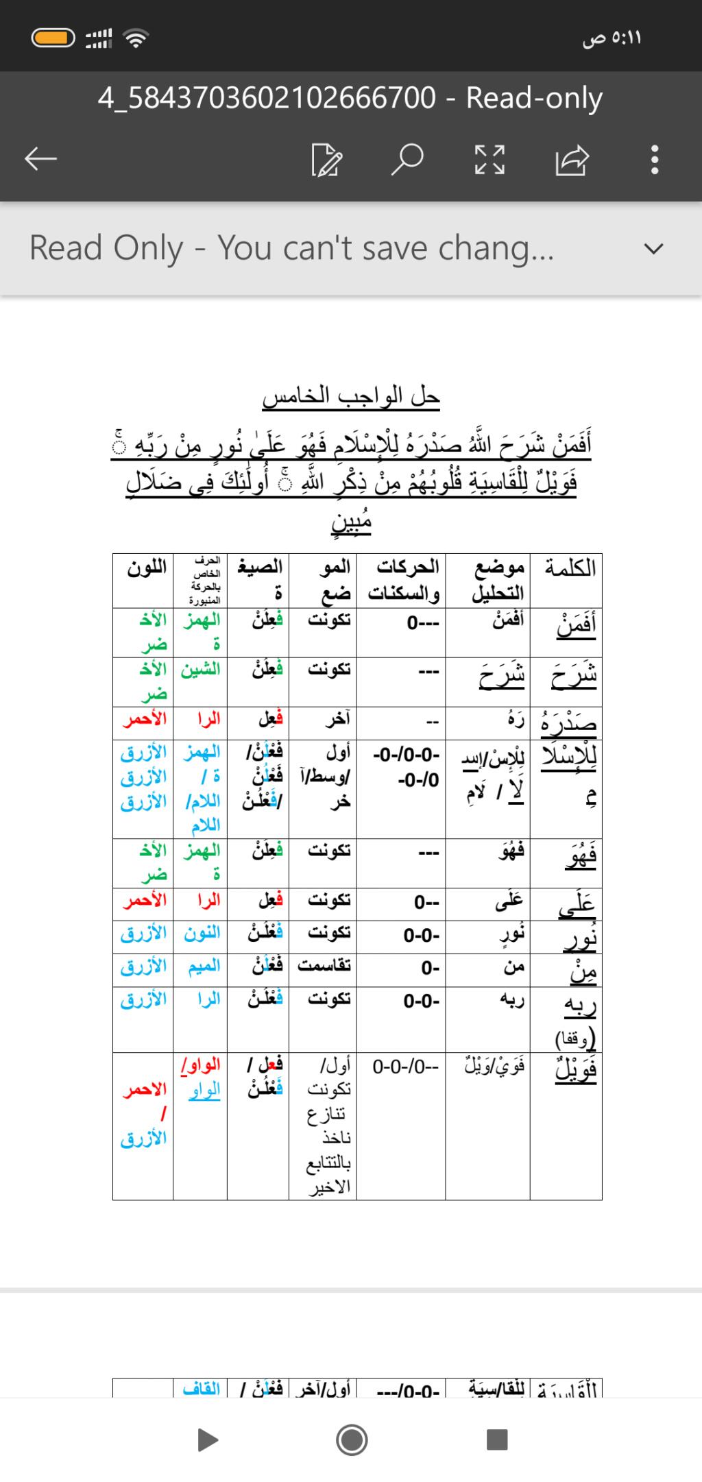 الواجب الخامس / الدورة الخامسة - صفحة 5 A_ayac15