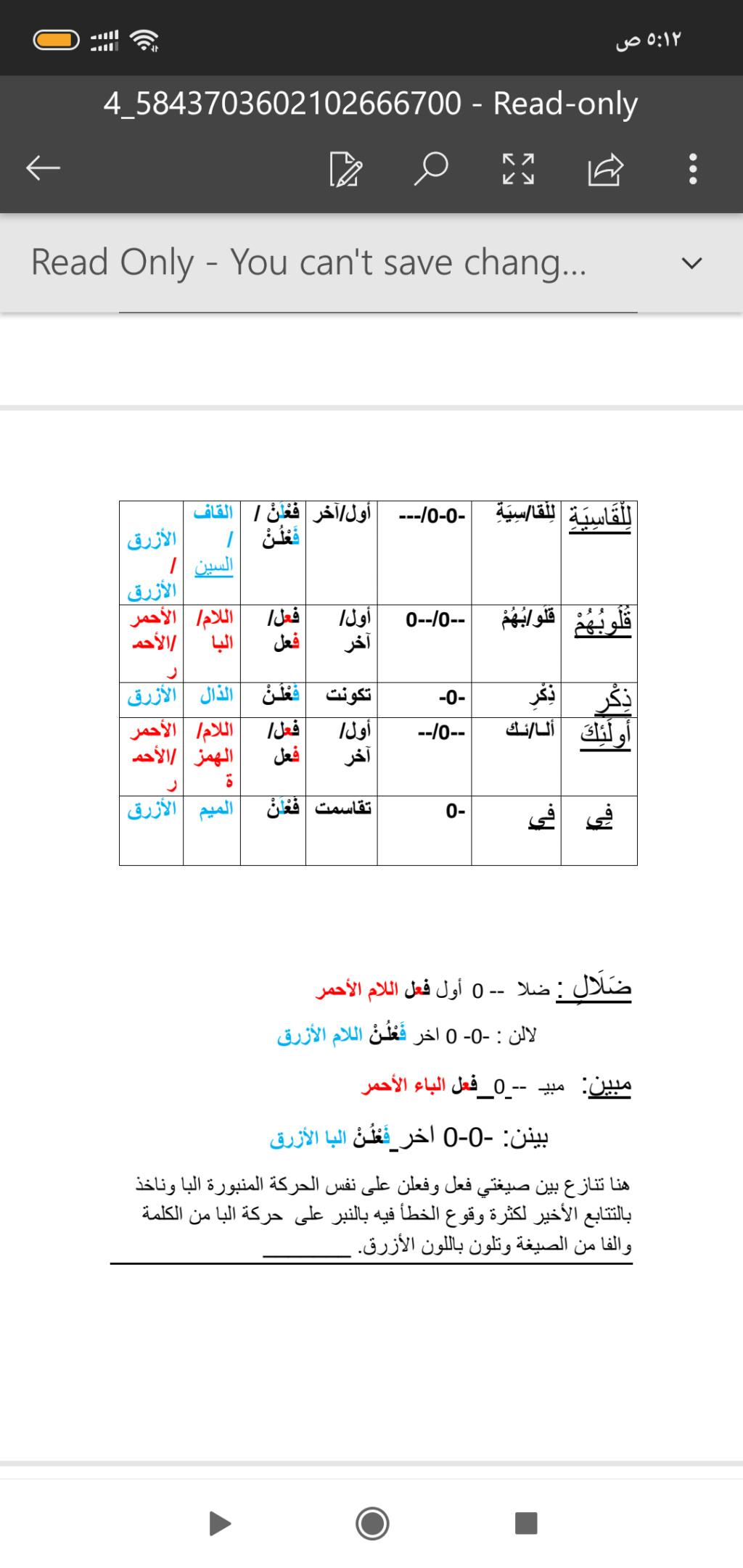 الواجب الخامس / الدورة الخامسة - صفحة 5 A_ayac16