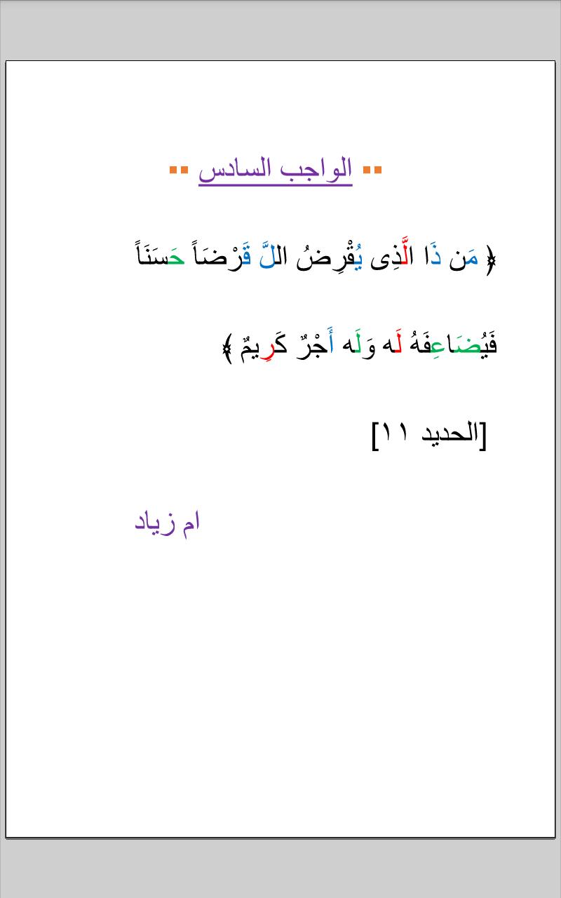 الواجب السادس / الدورة الخامسة - صفحة 3 A_oc312