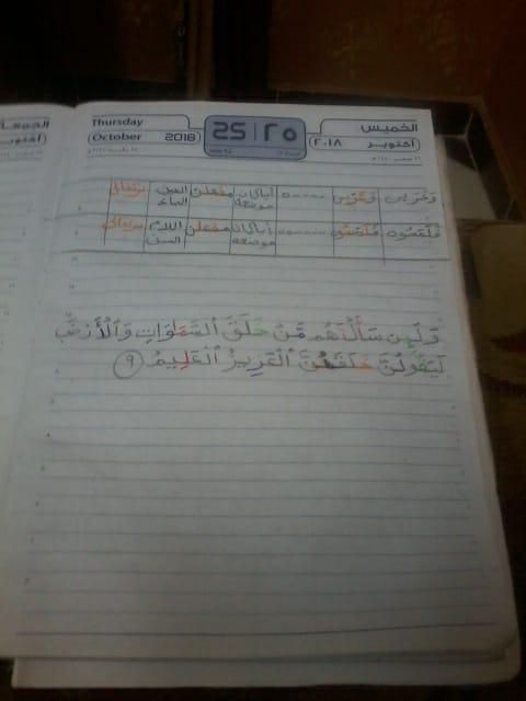 الواجب الثامن / الدورة الخامسة - صفحة 3 A_oc_a67