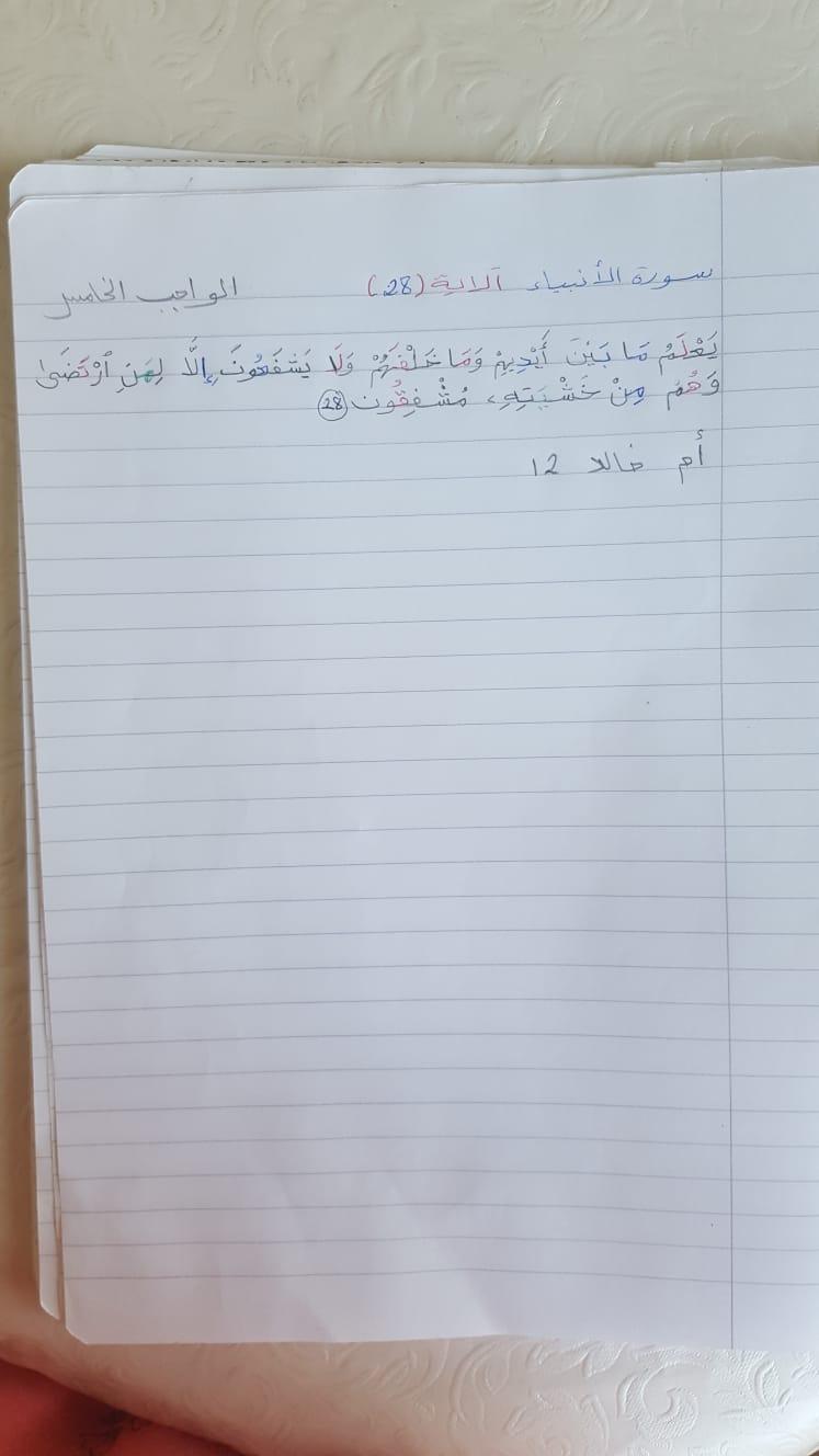 الواجب الخامس/ الدورة السادسة - صفحة 5 A_yac111