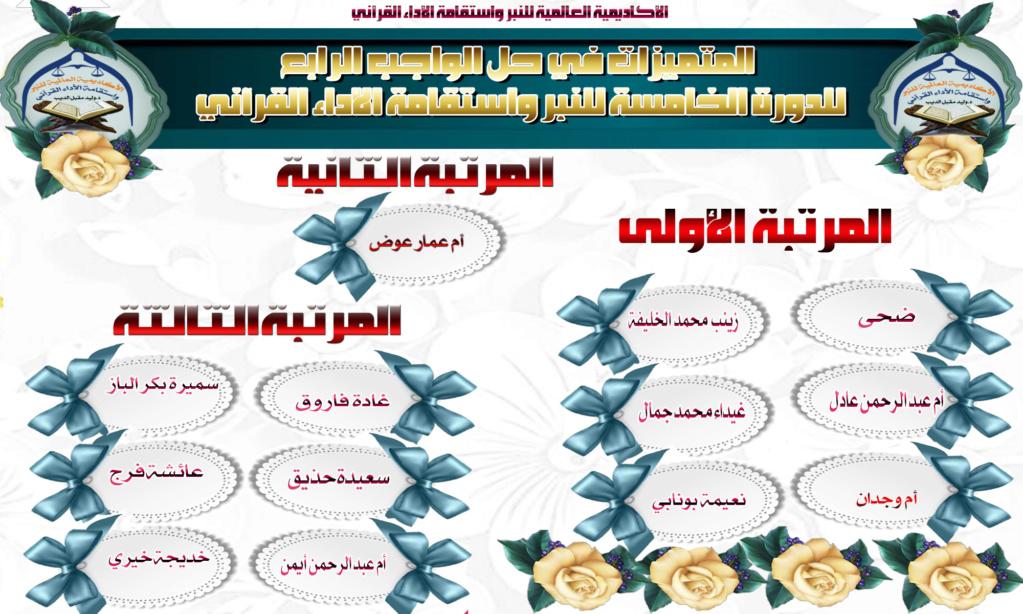 الواجب الخامس / الدورة الخامسة - صفحة 6 Aa_a_a14