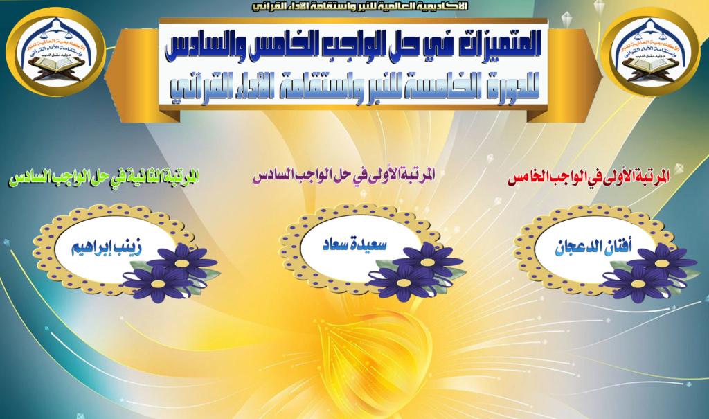 الواجب السابع / الدورة الخامسة - صفحة 5 Aa_a_a15