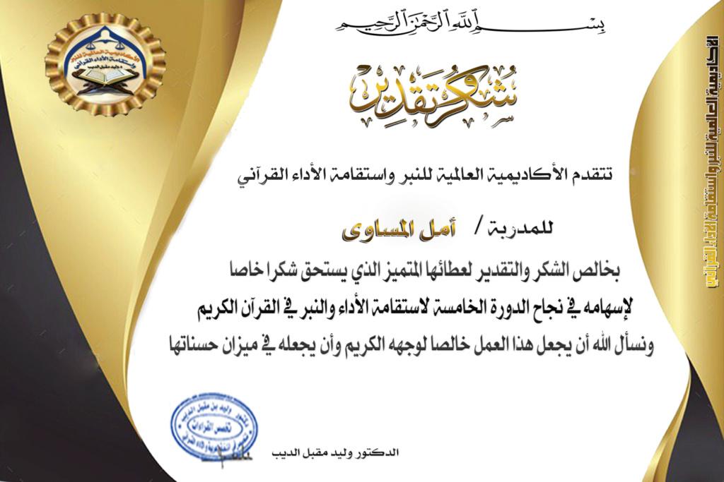 تكريم لجان وطالبات الدورة الخامسة للنبر واستقامة الأداء القرآني Aa_aai16