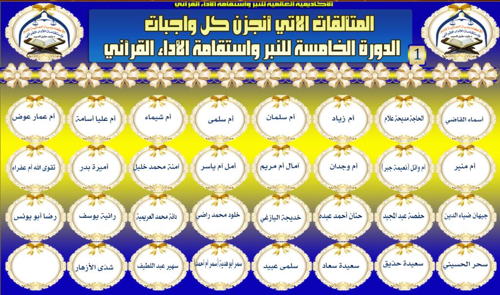 تكريم لجان وطالبات الدورة الخامسة للنبر واستقامة الأداء القرآني Aa_aya12