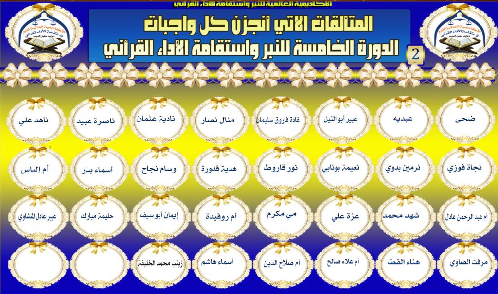 تكريم لجان وطالبات الدورة الخامسة للنبر واستقامة الأداء القرآني Aa_aya13