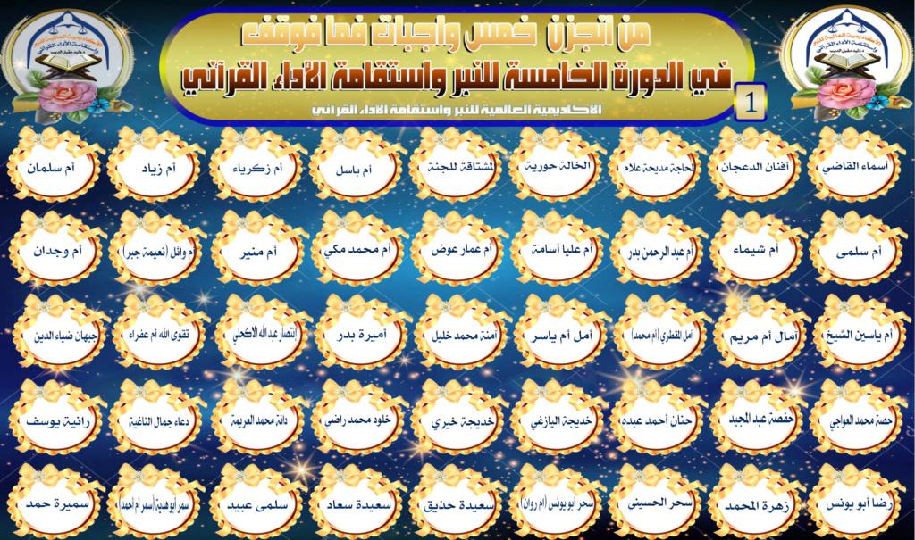 تكريم لجان وطالبات الدورة الخامسة للنبر واستقامة الأداء القرآني Aa_aya14