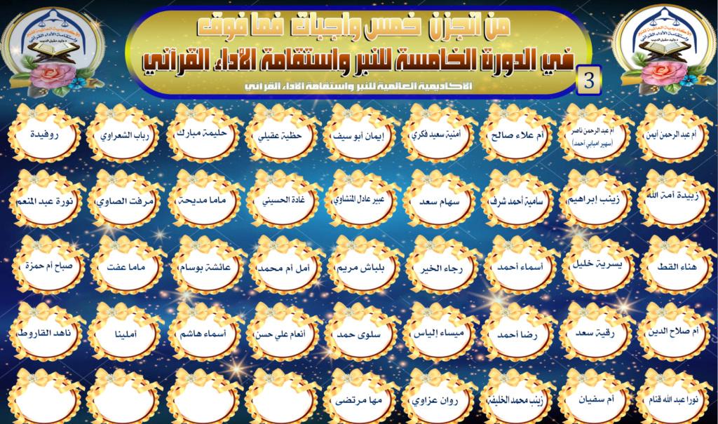 تكريم لجان وطالبات الدورة الخامسة للنبر واستقامة الأداء القرآني Aa_aya15