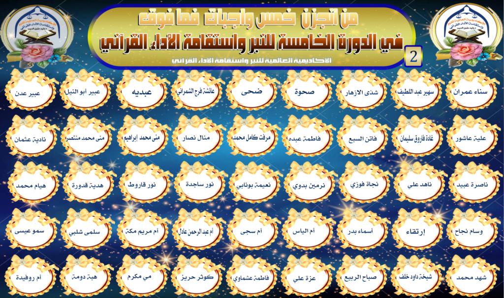 تكريم لجان وطالبات الدورة الخامسة للنبر واستقامة الأداء القرآني Aa_aya16