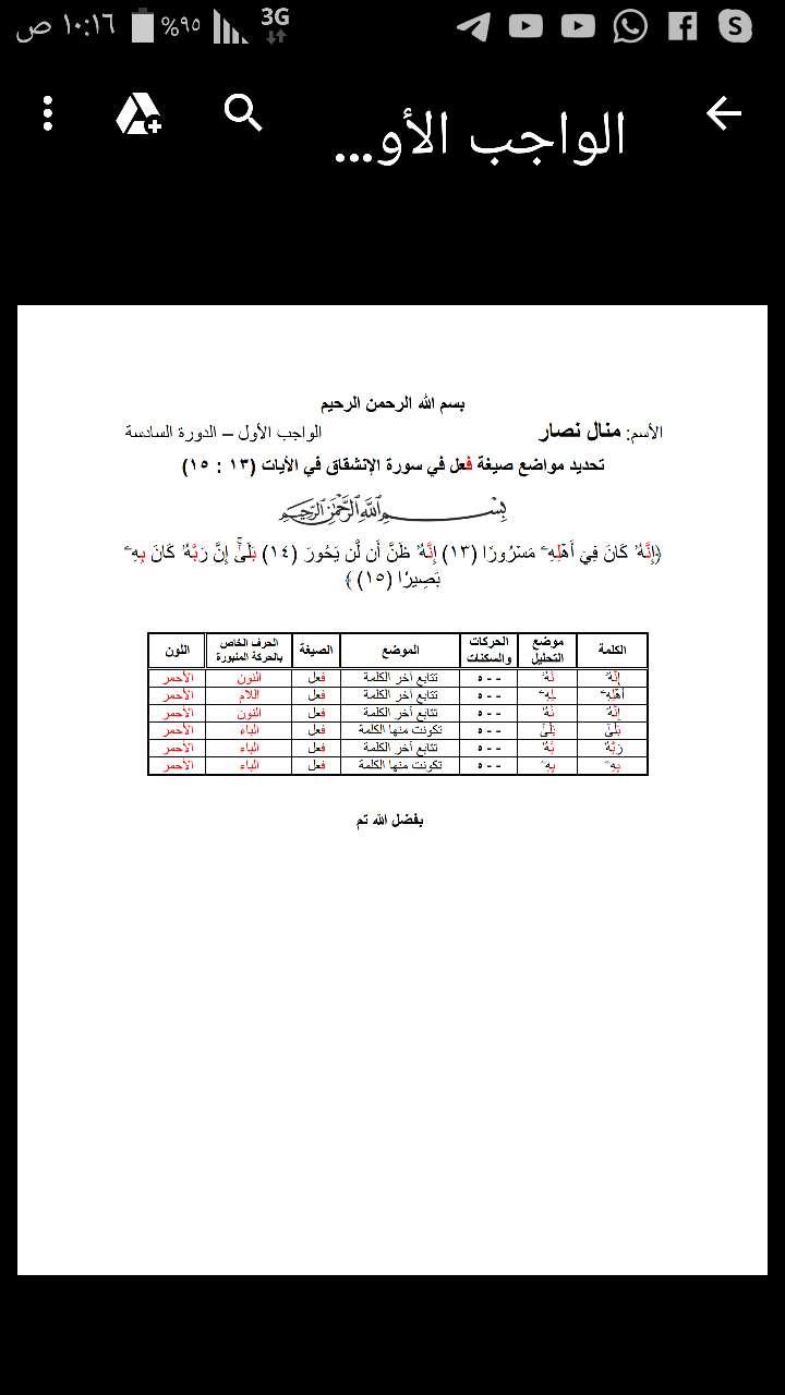 الواجب الأول / الدورة السادسة  - صفحة 4 Aaa_a13