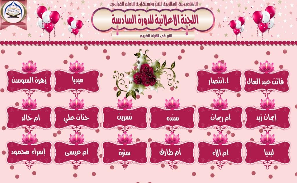 تكريم لجان وطالبات الدورة السادسة للنبر واستقامة الأداء القرآني Aaaoo10