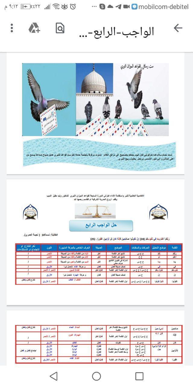 الواجب الرابع / الدورة السابعة  - صفحة 4 Aao14a10