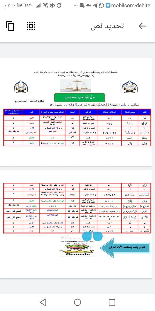 الواجب السادس/ الدورة السابعة - صفحة 3 Aao14a11