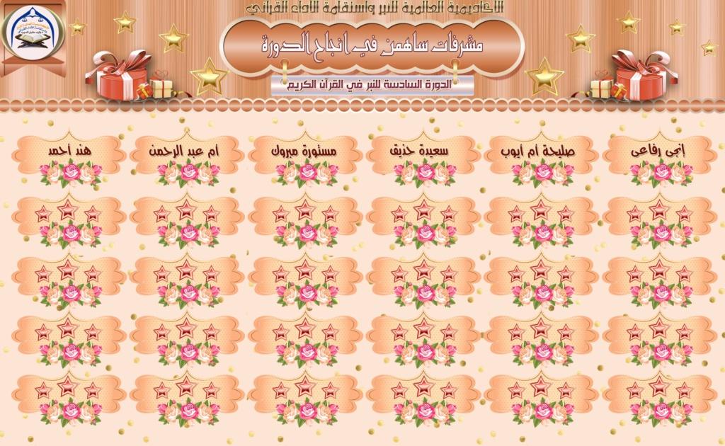 تكريم لجان وطالبات الدورة السادسة للنبر واستقامة الأداء القرآني Aao211