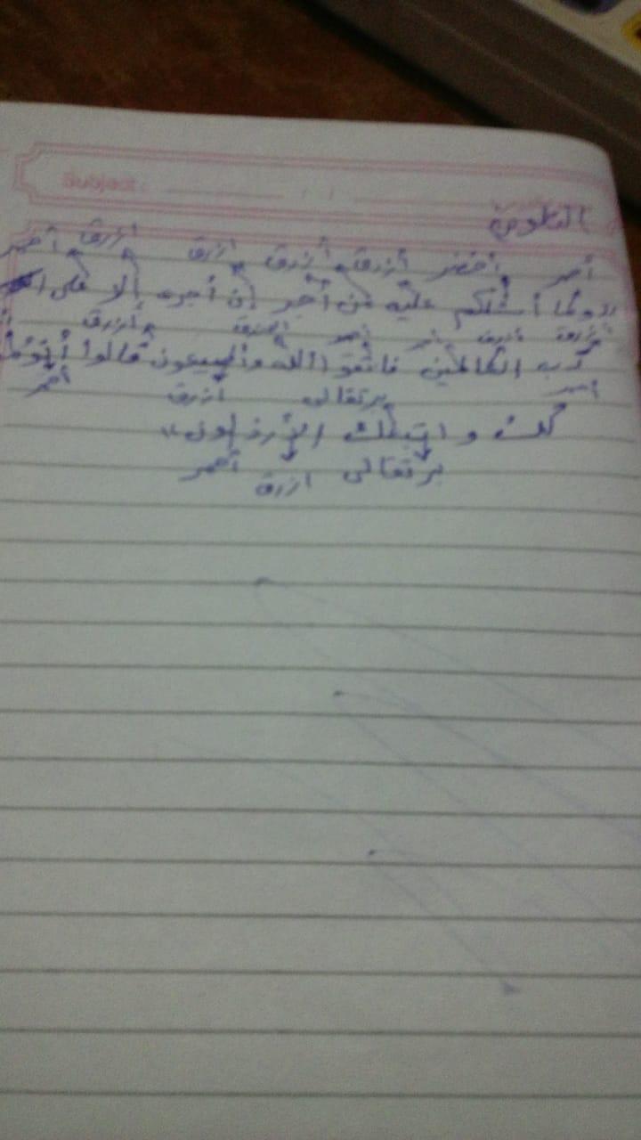 الواجب السابع / الدورة الخامسة - صفحة 5 Aao_oo45