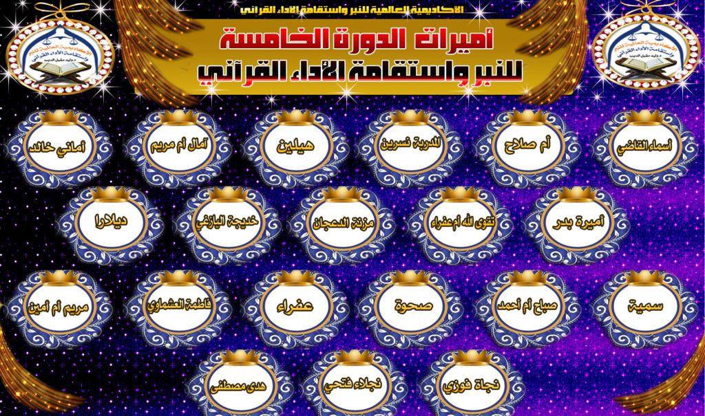 تكريم لجان وطالبات الدورة الخامسة للنبر واستقامة الأداء القرآني Aaoo11