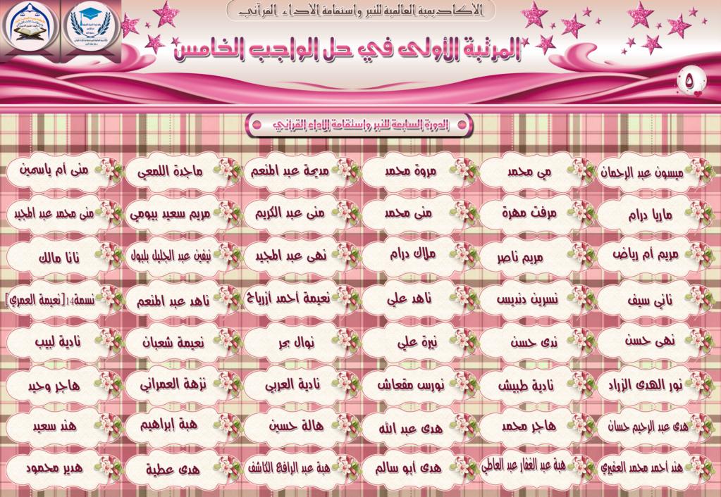 الواجب الخامس / الدورة السابعة - صفحة 13 Aaooi_10