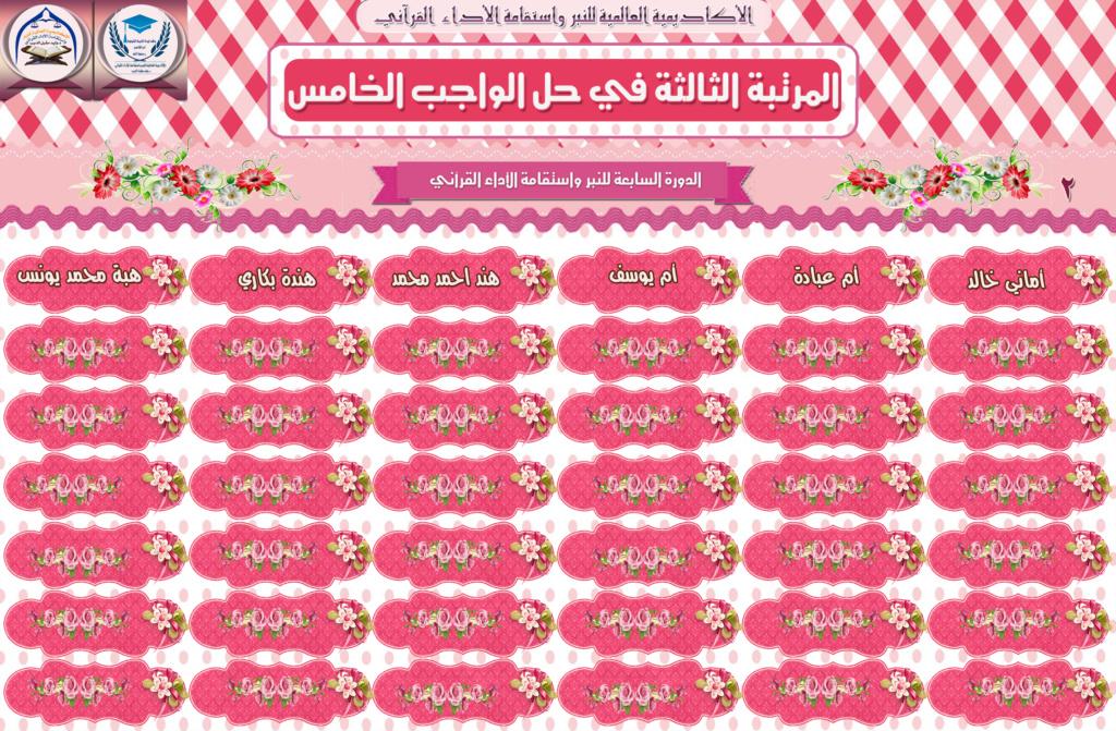 الواجب الخامس / الدورة السابعة - صفحة 13 Aaooo100