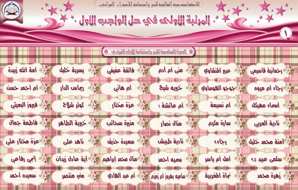 الواجب الأول / الدورة السادسة  - صفحة 7 Aaooo_22