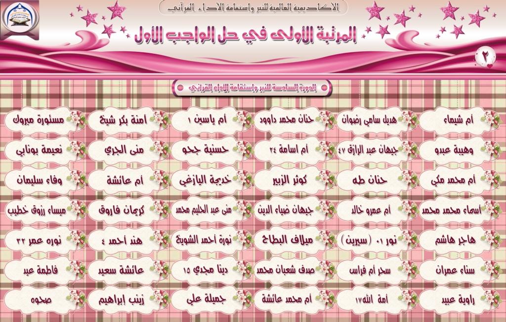 الواجب الأول / الدورة السادسة  - صفحة 7 Aaooo_23