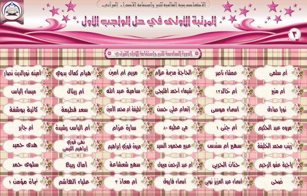 الواجب الأول / الدورة السادسة  - صفحة 7 Aaooo_24