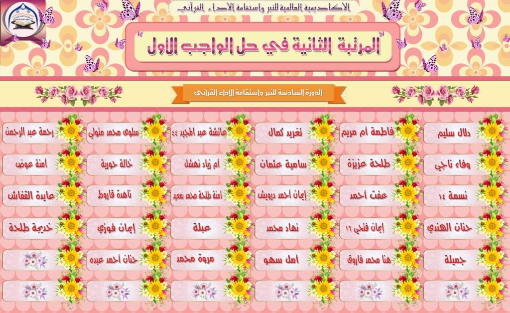 الواجب الأول / الدورة السادسة  - صفحة 7 Aaooo_26