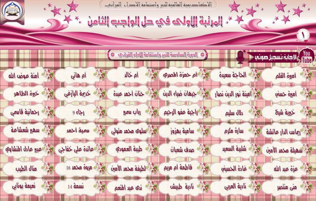 الواجب الثامن / الدورة  السادسة - صفحة 2 Aaooo_39