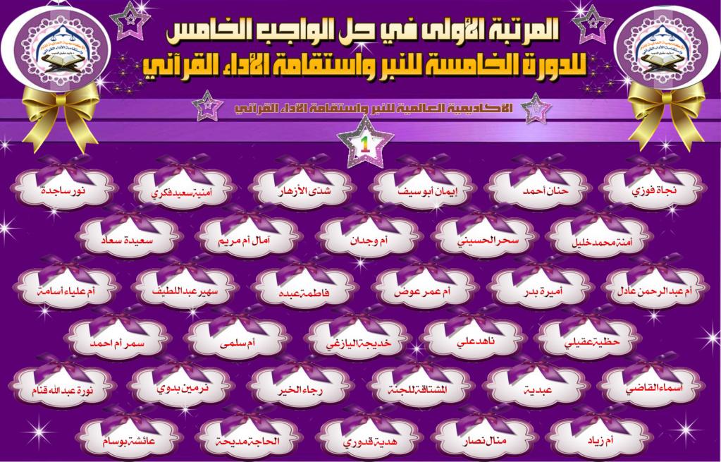 الواجب الخامس / الدورة الخامسة - صفحة 6 Aaooo_46