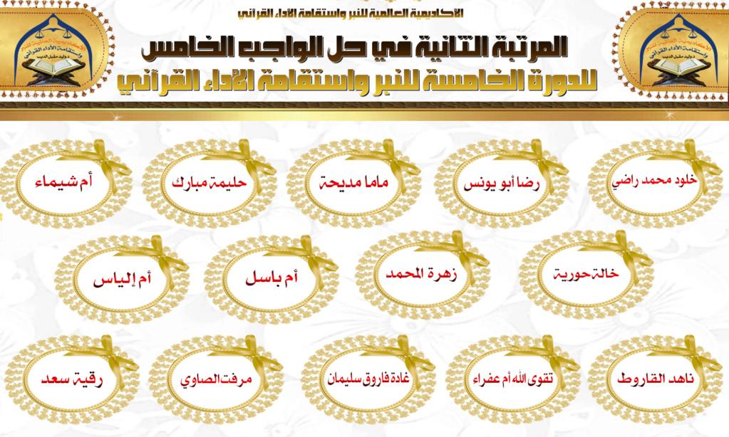 الواجب الخامس / الدورة الخامسة - صفحة 6 Aaooo_48