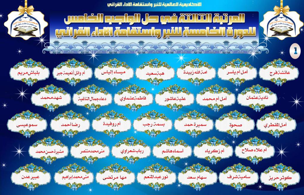 الواجب الخامس / الدورة الخامسة - صفحة 6 Aaooo_49