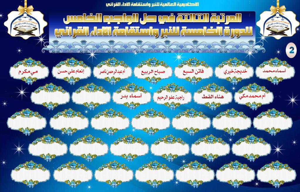 الواجب الخامس / الدورة الخامسة - صفحة 6 Aaooo_50