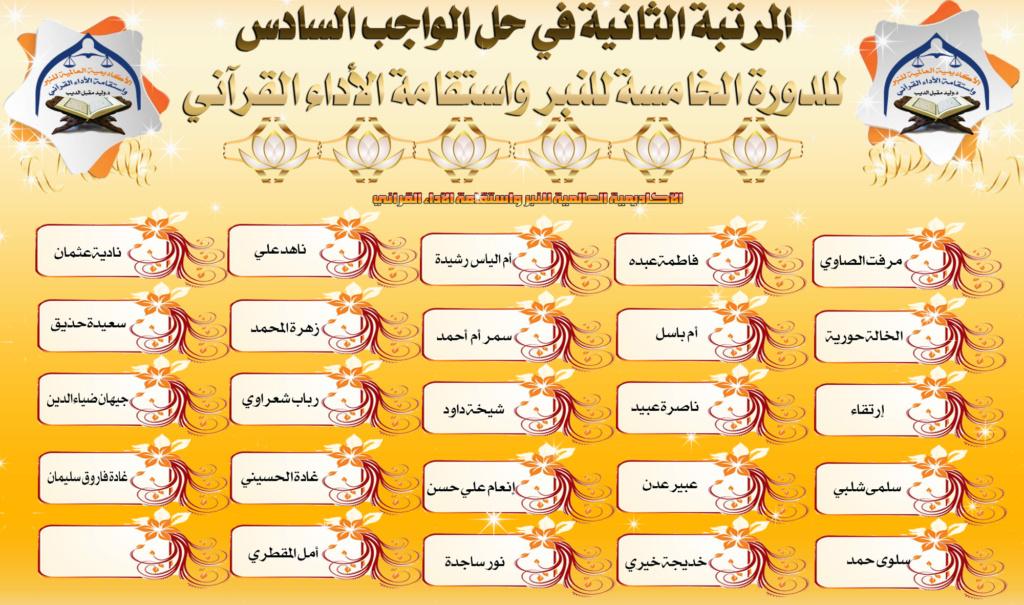 الواجب السادس / الدورة الخامسة - صفحة 6 Aaooo_54