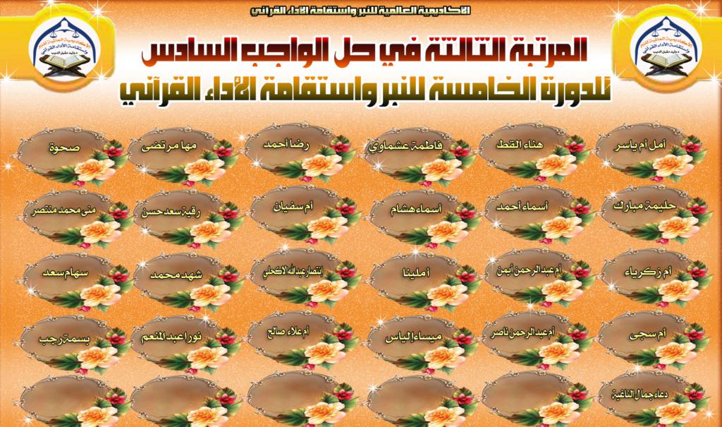 الواجب السادس / الدورة الخامسة - صفحة 6 Aaooo_55