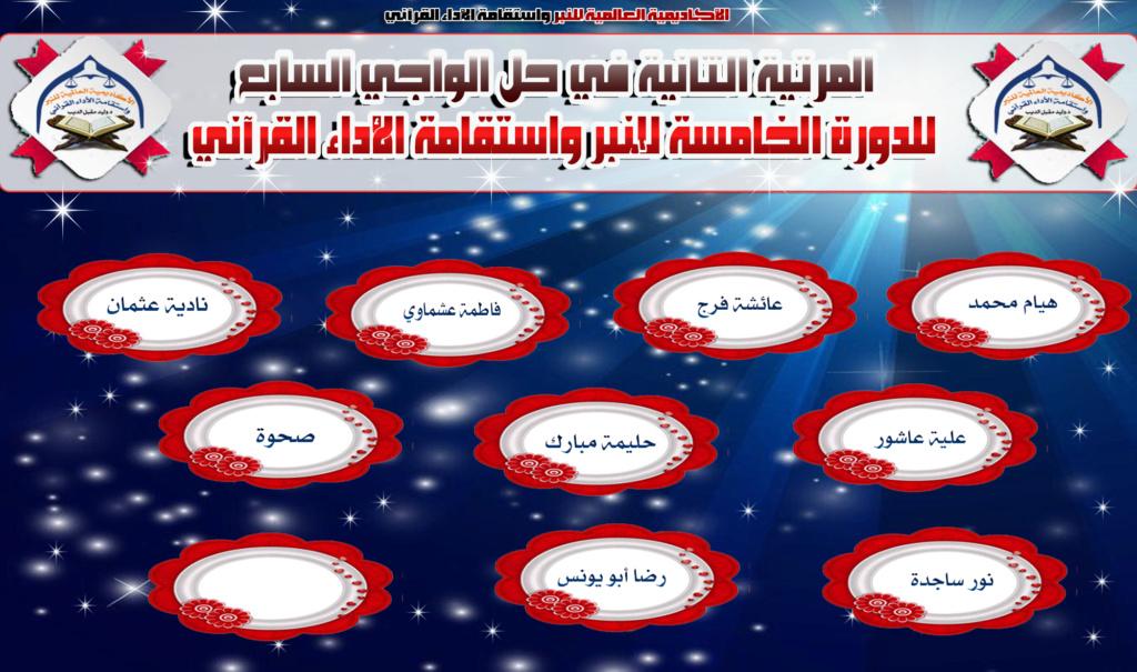 الواجب السابع / الدورة الخامسة - صفحة 5 Aaooo_56