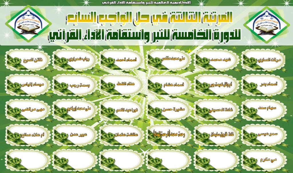 الواجب السابع / الدورة الخامسة - صفحة 5 Aaooo_57